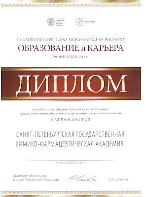 Диплом участника выставки Образование и карьера news Диплом участника выставки Образование и карьера